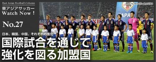 国際試合を通じて強化を図る加盟国 ― 日本、韓国、中国、それぞれの進化