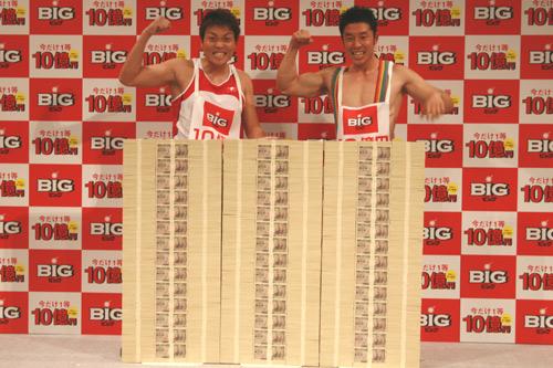"""期間限定でBIG1等が10億円に……サバンナ八木ときんに君が""""10億円""""を体感"""