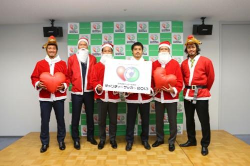 12月27、28日、JPFAチャリティーサッカー2013開催