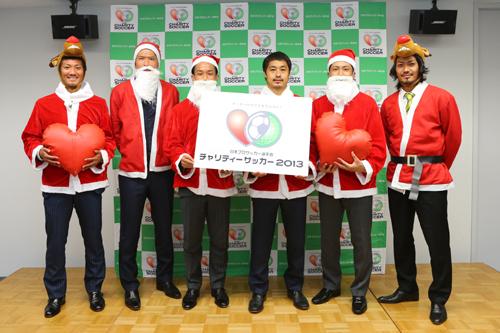 日本プロサッカー選手会、復興支援「チャリティーサッカー」の3年連続開催を発表