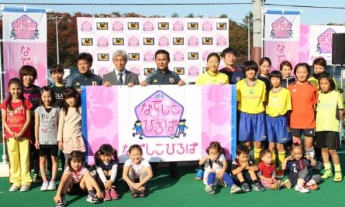 女子サッカー普及に新たな試み 『なでしこひろば』キックオフ!