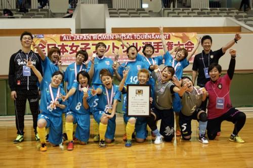 全日本女子フットサル選手権・・・関西代表アルコイリスが2年ぶりの女王の座に輝く