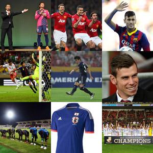 サッカーキングの記事で振り返る2013年のサッカー界