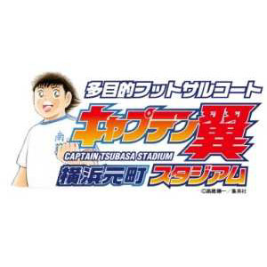 「キャプテン翼スタジアム横浜元町」が2014年2月1日にオープン!