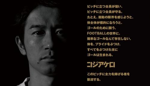 名古屋の玉田圭司が故郷の船橋市にフットサルコートをオープン