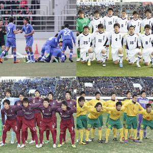 <投票>第92回全国高校サッカー選手権大会で優勝するのは?