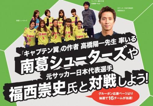 南葛シューターズや福西氏率いるチームとフットサルで対戦しよう!