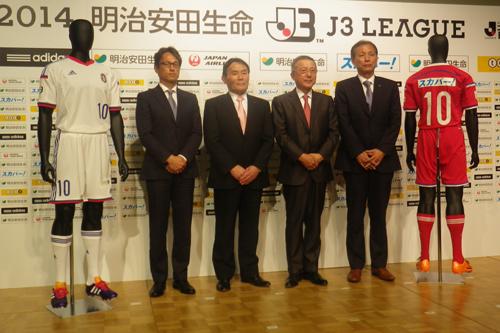 新設J3、開幕カード発表…JリーグU22選抜チームは琉球と対戦