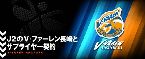 ヒュンメルがV・ファーレン長崎とオフィシャルユニフォームサプライヤー契約を発表