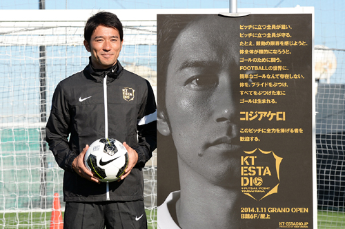FW玉田圭司プロデュースのフットサルコートがオープン「ゴールをこじ開けて欲しい」