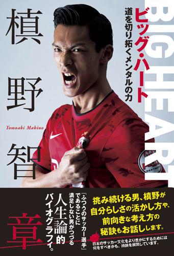 浦和の槙野智章が人生論的バイオグラフィを出版。夢を叶えたいユース世代は必読!