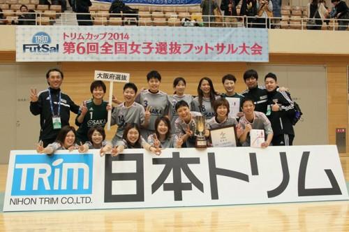 女子フットサル最高峰の大会「トリムカップ」で大阪府選抜が初載冠