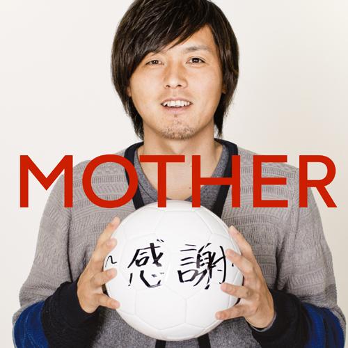 遠藤保仁がCDジャケットに…母の日記念のアルバムに起用