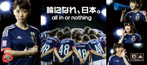 大島優子、小嶋真子らが日本代表を応援…AKB48マーキングの代表ユニも発売!