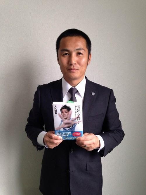 元日本代表の森島氏が大久保嘉人の代表復帰を熱望「ザックさん、頼みますよ」