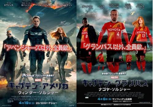 """名古屋と映画""""アベンジャーズ""""最新作がコラボ…「グランパス以外、全員敵。」"""