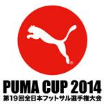 PUMA CUP 2014 第19回全日本フットサル選手権大会