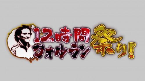 27日、スカパー!が『12時間フォルラン祭り』を無料放送