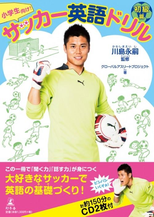 日本代表GK川島が監修本「小学生向け!サッカー英語ドリル」を発売