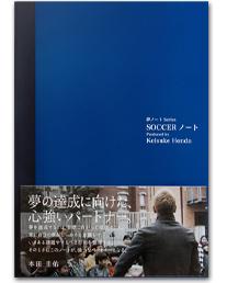 本田圭佑監修の「夢ノートシリーズ」第2弾「SOCCERノート」がイオングループ限定で発売開始