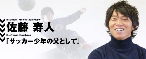 サンフレッチェ広島の佐藤寿人「サッカー少年の父として息子に伝えたいこと」