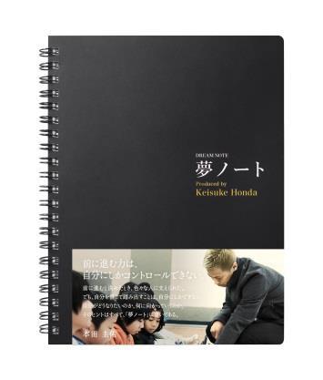 本田圭佑監修の「夢ノート」が発売…中学時代に使用したノートがモチーフ