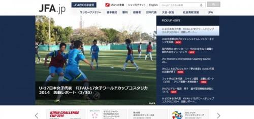 日本サッカー協会公式ホームページがリニューアル