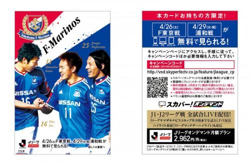 スカパー!が「Jリーグオンデマンド」無料体験限定カードを4会場で配布