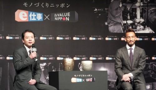 中田英寿氏が日本のモノづくりの魅力を国内外に伝える新プロジェクトが始動