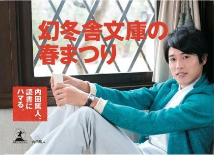 内田篤人「アタマが良さそうに見えて助かる(笑)」…幻冬舎文庫のイメージキャラに