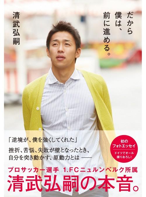 清武弘嗣、初のフォトエッセイ「だから僕は、前に進める。」が27日発売