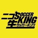 5月28日20時スタート!ニコ生サッカーキング キプロス戦を振り返る