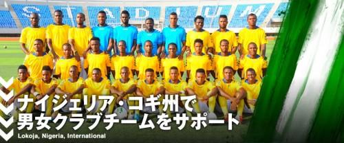 ヒュンメルがナイジェリア・コギ州の男女クラブチームとスポンサー契約