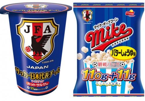 日本代表パッケージのコーンスナックとマイクポップコーンが限定発売