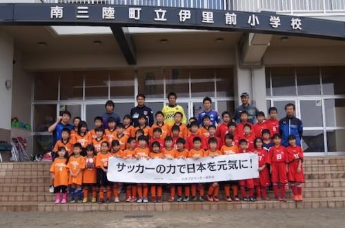 日本プロサッカー選手会が宮城県の南三陸町でサッカー教室を開催