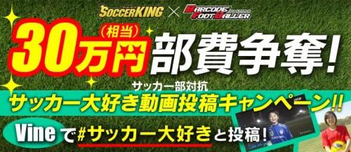 サッカー部に朗報、部費30万円がもらえるキャンペーンがスタート