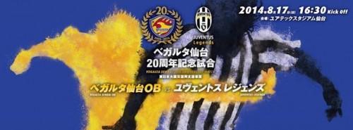ベガルタ仙台がユヴェントスとのOBマッチ開催を発表