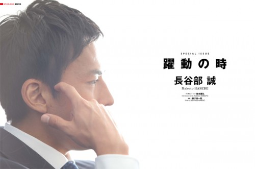 """【独占ロングインタビュー】キャプテン長谷部誠が背負った""""4年間""""と躍動の決意"""