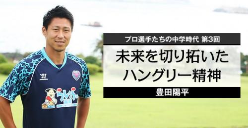 【プロ選手たちの中学時代 第3回】豊田陽平 未来を切り拓いたハングリー精神