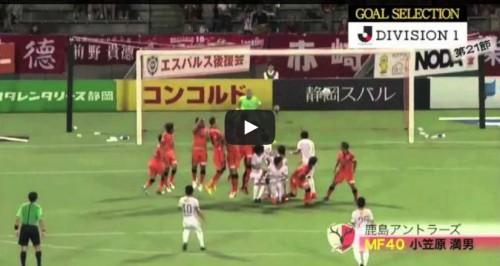 ゴールセレクション【J1第21節】 ~Goal Selection~