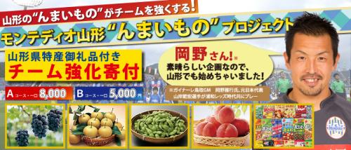 鳥取に続き山形も補強費募る新プロジェクトをスタート!