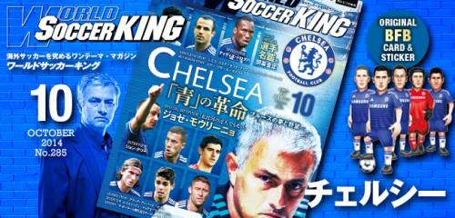 「チェルシー 青の革命」ワールドサッカーキング2014年10月号(No.285/9月12日発売)
