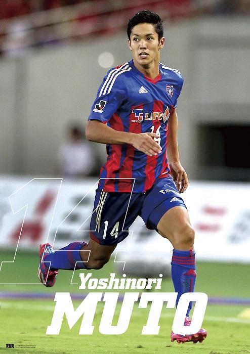 日本代表FW武藤嘉紀、人気沸騰受けてクラブ公認誌緊急ポスター付録に