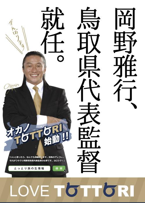 岡野雅行氏、鳥取県の観光PR動画に出演「魅力がたくさん」