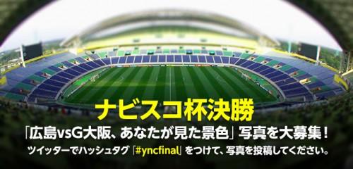 【ナビスコ杯決勝】「広島vsG大阪、あなたが見た景色」写真を大募集