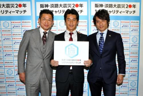 阪神・淡路大震災20年チャリティーマッチが開催決定…カズ、宮本ら豪華メンバーが競演