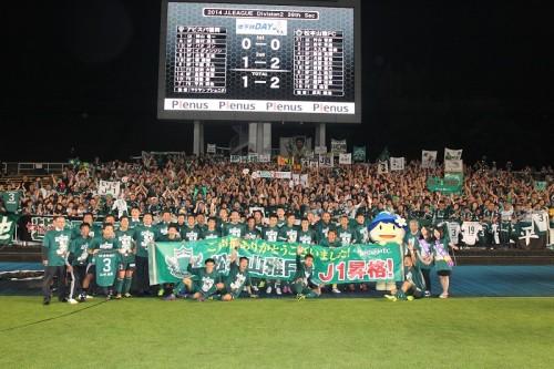 松本山雅が悲願のJ1初昇格…福岡を破って3試合残し2位が確定