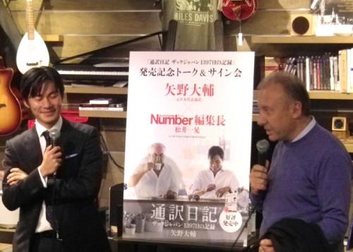 元代表通訳の矢野大輔氏がザックに感謝「僕にとっては恩師」