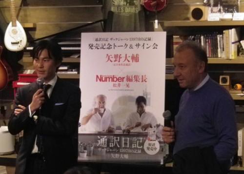 ザックがサプライズ登場…通訳務めた矢野氏の出版イベントに飛び入り参加