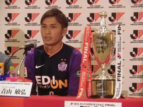 広島MF青山、ナビスコ決勝に自信「ちょうどチームが良い状況にある」